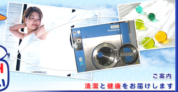 集配無料 クリーニング 奈良 水洗い ふとん カーペット ふとん・カーペット水洗いシステム
