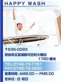 集配無料 クリーニング 奈良 水洗い ふとん カーペット contact