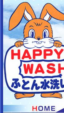 集配無料 クリーニング 奈良 水洗い ふとん カーペット HOME